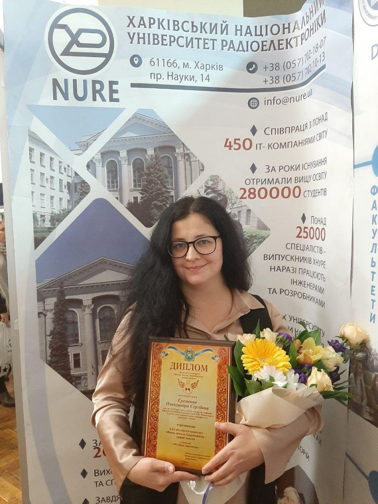 "Welcome to professor Yeremenko A.S. with the win in the XIX regional competition ""Higher school of Kharkiv – best names"""