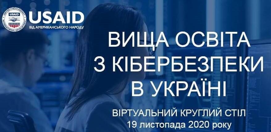Співробітники кафедри ІКІ прийняли участь у роботі круглого столу «Вища освіта з кібербезпеки в Україні»