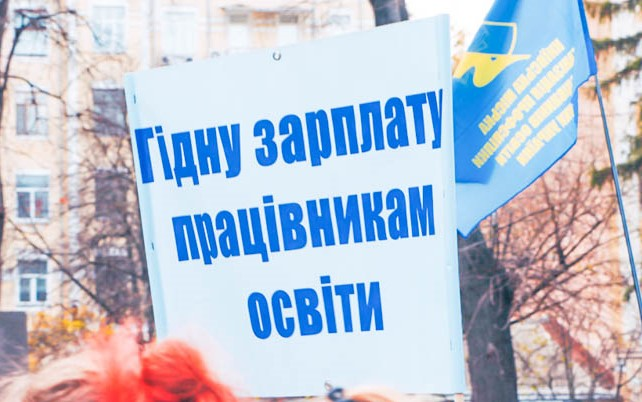 The trade union of educational and scientific workers of Ukraine takes part in the protest action