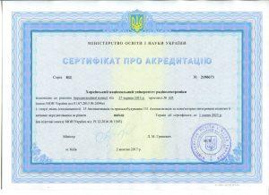 Сертифікати про акредитацію зі спеціальності Переліку 2015 року (магістр)
