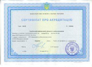 Сертифікати про акредитацію з напряму підготовки Переліку 2011 року (бакалавр)