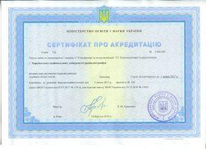 Сертифікати про акредитацію зі спеціальності Переліку 2015 року (бакалавр)