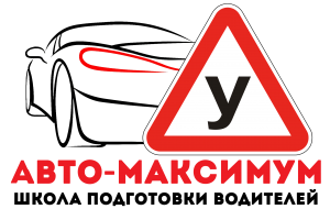 """Автошкола """"Максимум"""""""