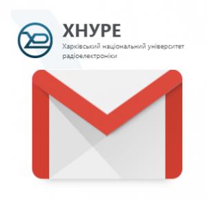 Корпоративна електронна пошта nure.ua
