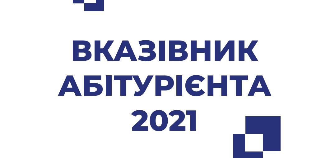 Вказівник абітурієнта - 2021
