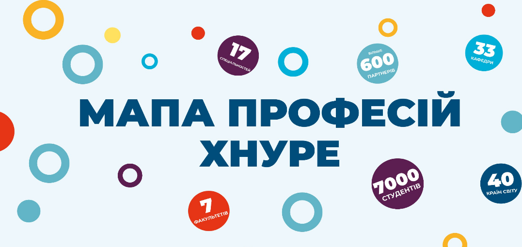 Мапа професій ХНУРЕ
