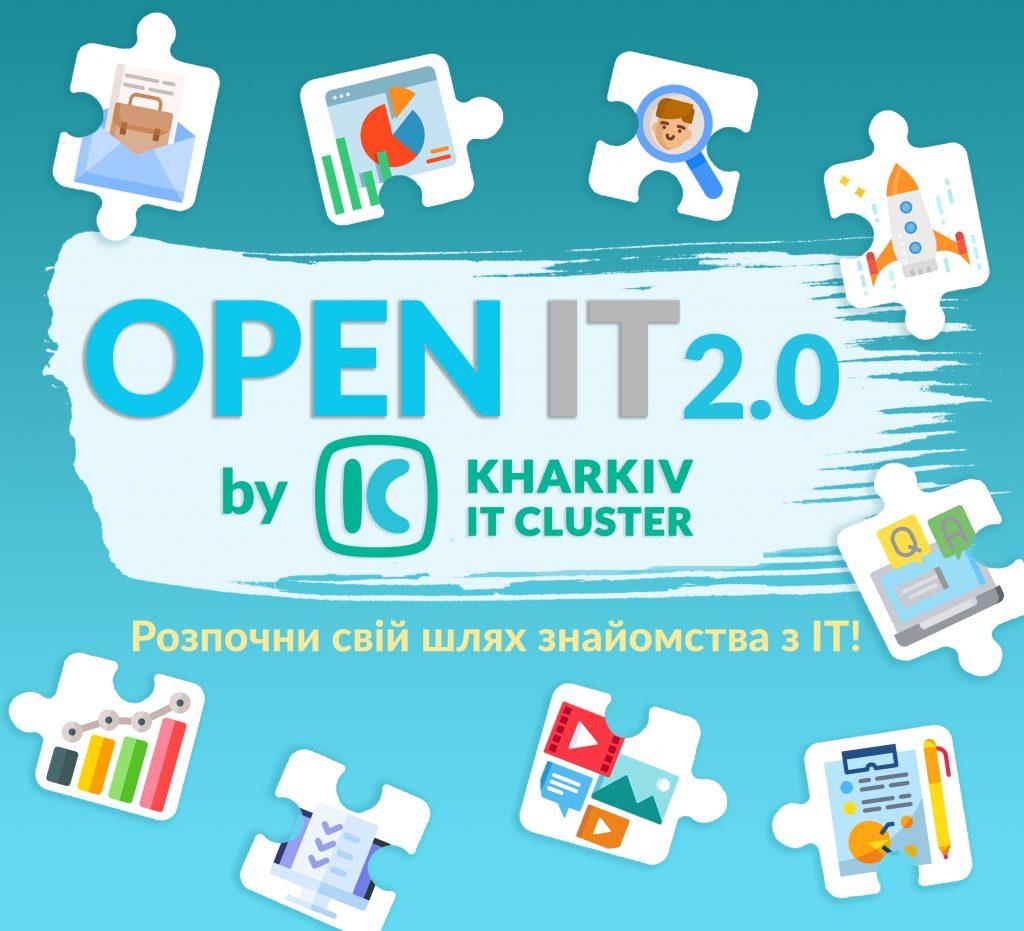 Партнер ХНУРЕ Kharkiv IT Cluster запускає другий сезон проекту OPEN IT!
