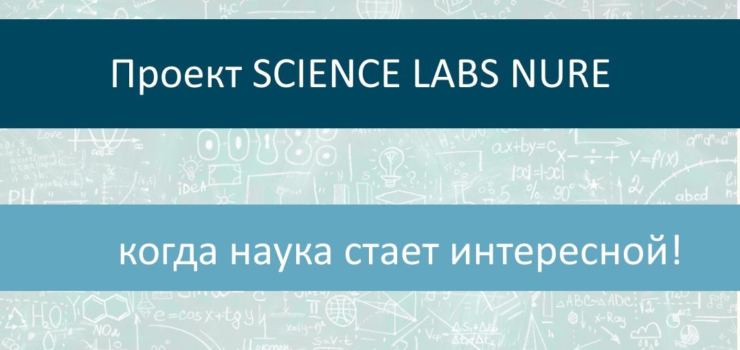 Проект Science Labs NURE