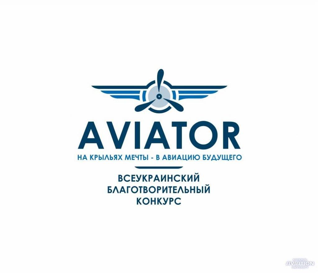 Студенты ХНУРЭ — одни из лучших на Всеукраинском конкурсе «Авиатор»