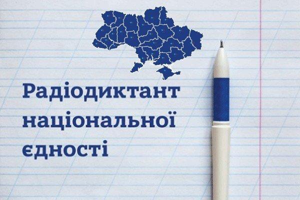 Запрошуємо на Радіодиктант національної єдності