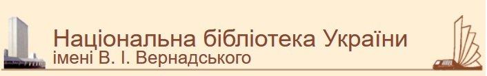 """Науково-технічний журнал """"АСУ та прилади автоматики"""""""