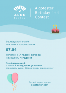NURE programmers became the winners of the competition from Algotester
