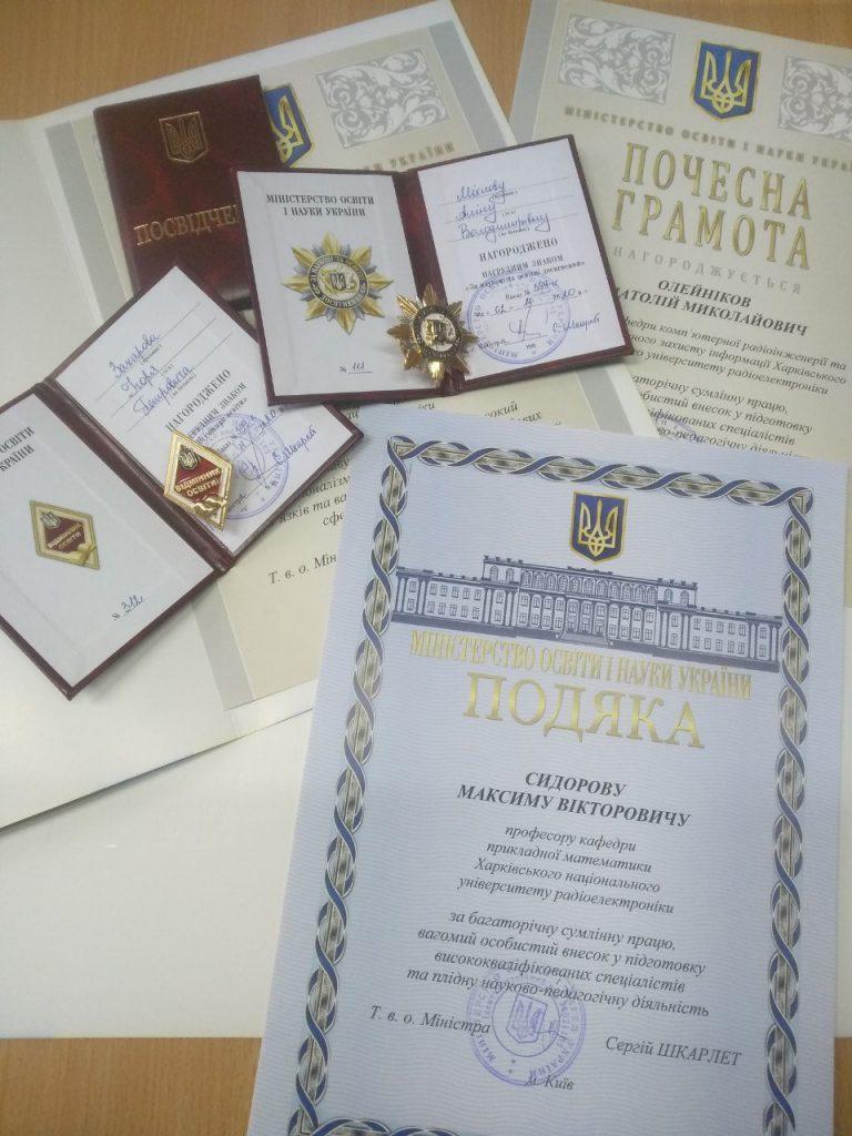 Сотрудники ХНУРЭ получили награды МОН