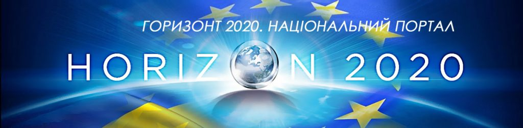 """The presentation of the program """"Horizon 2020"""" took place in NURE"""