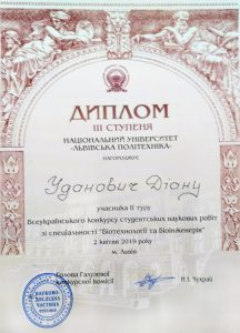 Студентка ХНУРЕ посіла призове місце на Всеукраїнському конкурсі студентських наукових робіт