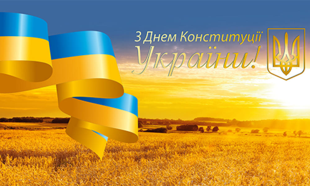 Congratulations of the Rector of NURE on the Constitution Day of Ukraine