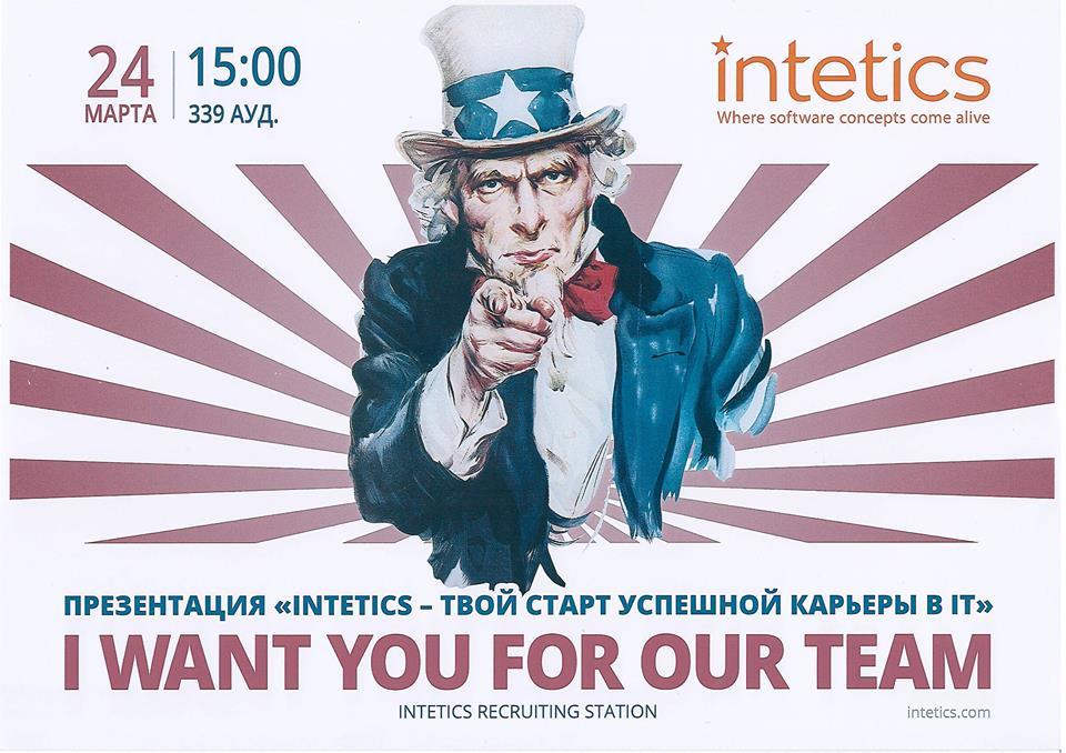 Презентація від компанії Intetics