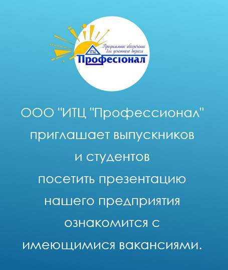 Презентация ООО «ИТЦ «Профессионал»