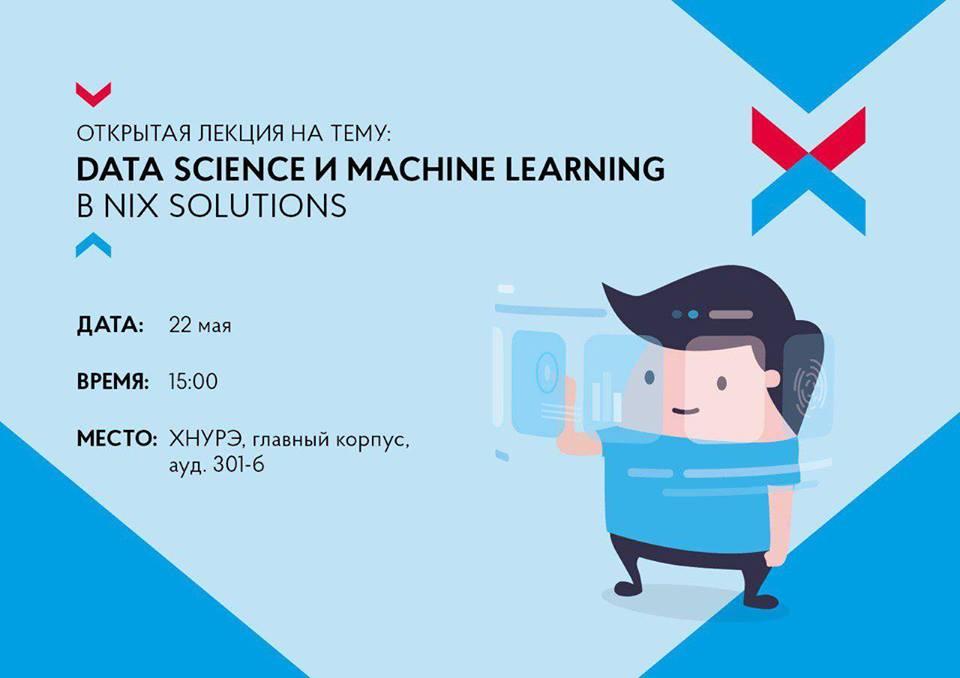 Відкрита лекція від NIX Solutions