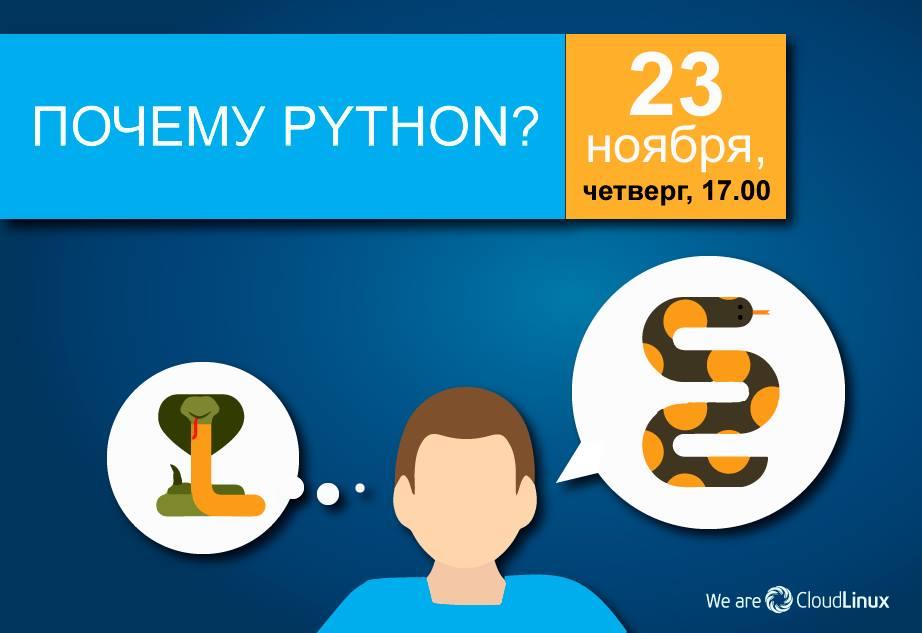 """Вебінар """"Чому Python?"""""""