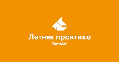 Компанія DataArt запрошує студентів на літню ознайомчу онлайн-практику