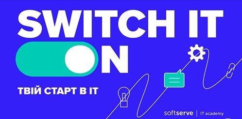 Онлайн-вебінар «Switch ІT on: твій старт в ІТ»