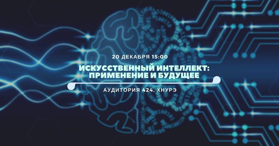 """Мітап """"Штучний інтелект - використання та майбутнє"""""""