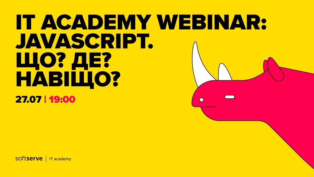 IT Academy Webinar: JavaScript. Що? Де? Навіщо?