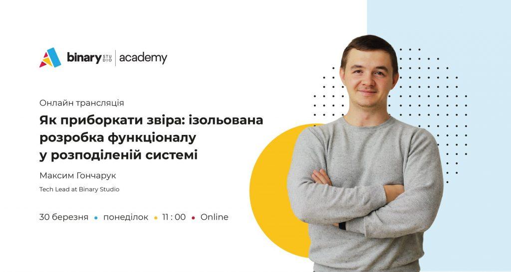 Онлайн-лекція з веб-розробки від Binary Studio Academ