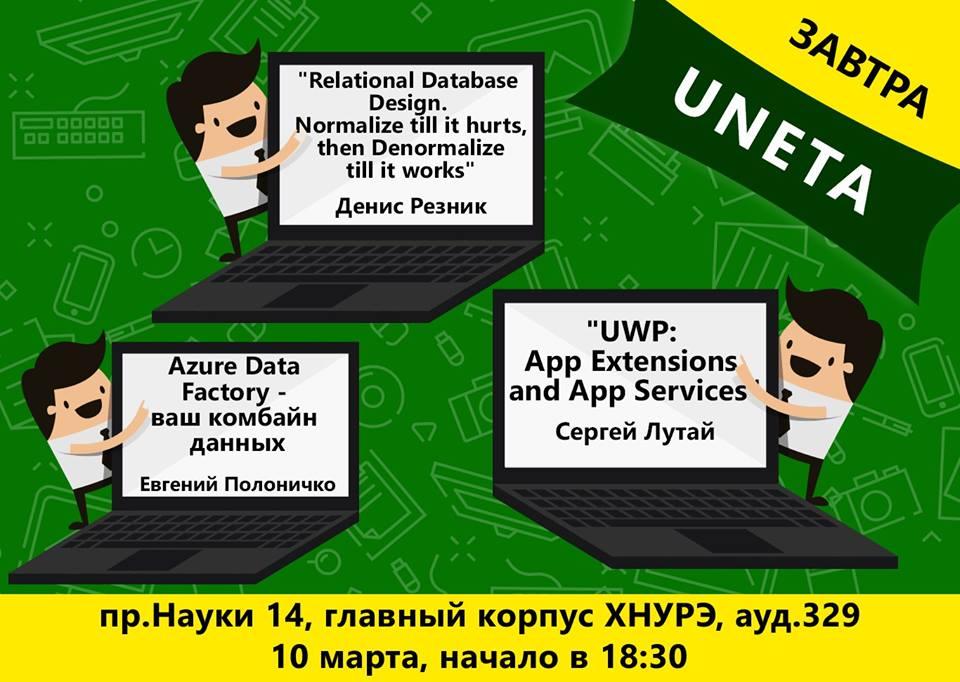 Мітап від компанії UNETA