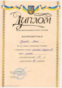 Завідувач кафедри ФВС перемогла у змаганнях
