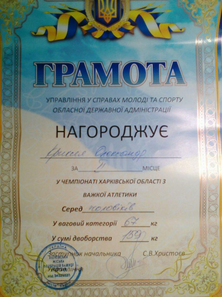 Спортсмен ХНУРЭ завоевал серебро