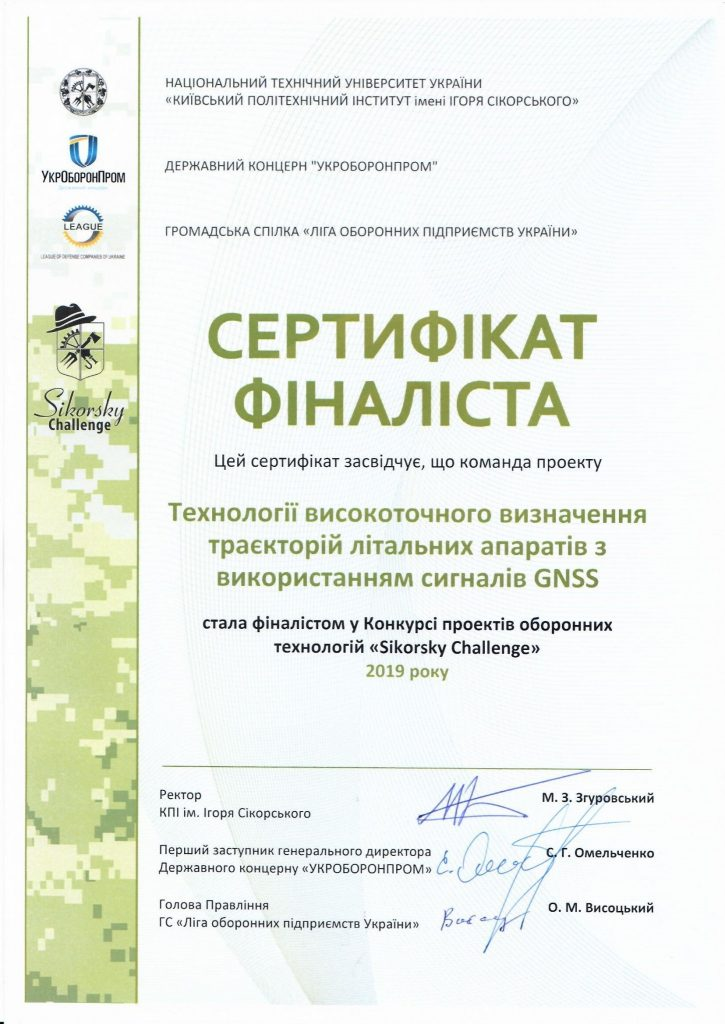 THE NURE SCIENTISTS' DEVELOPMENT HAS BECOME ONE OF THE BEST IN THE EXHIBITION OF DEFENSE TECHNOLOGIES