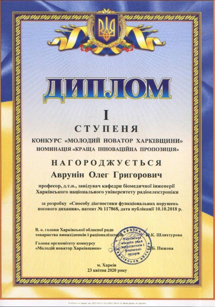 Ученые ХНУРЭ стали победителями областного конкурса «Молодой новатор Харковщины- 2020»