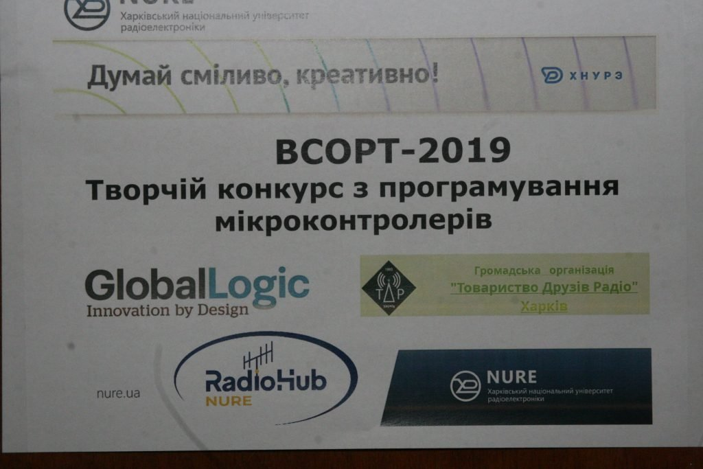 The competitions in programming of mobile platforms BCOPT-2019 were held in NURE