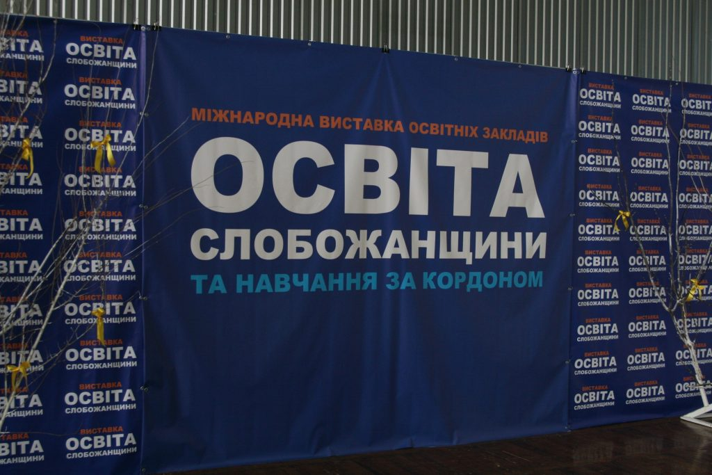"""NURE takes part in the International Exhibition """"Education of Slobozhanshchyna and study abroad – 2019"""""""