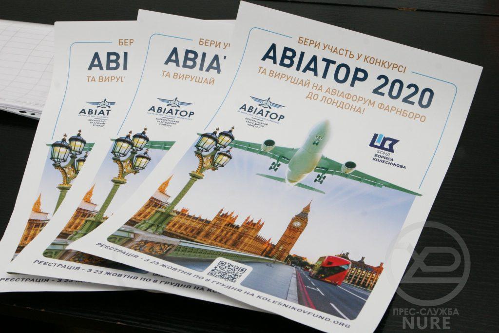 Студентам ХНУРЭ рассказали о Всеукраинском конкурсе «Авиатор — 2020»