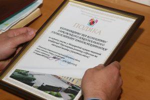 ХНУРЭ получил благодарность за участие в Международной конференции