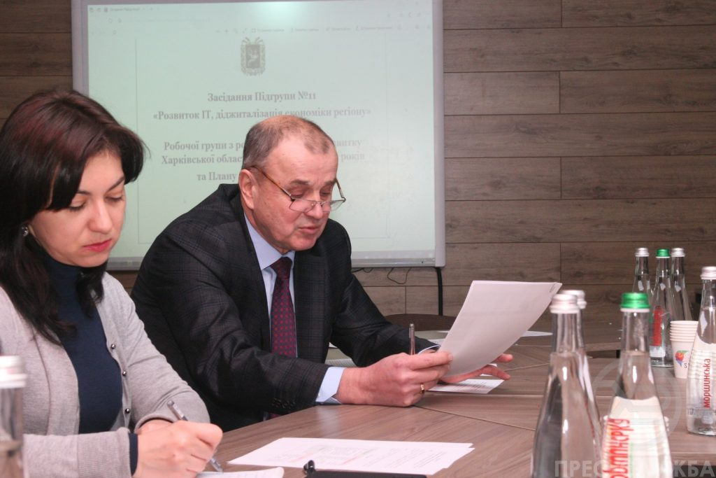 A meeting on the development strategy of the Kharkiv Region took place in NURE