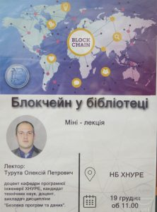 Lecture on Blockchain in the Library was held in NURE