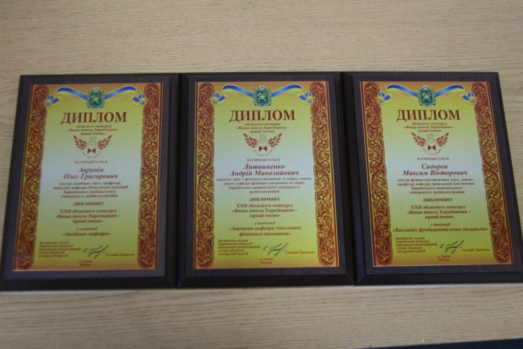 Представники ХНУРЕ стали дипломантами обласного конкурсу