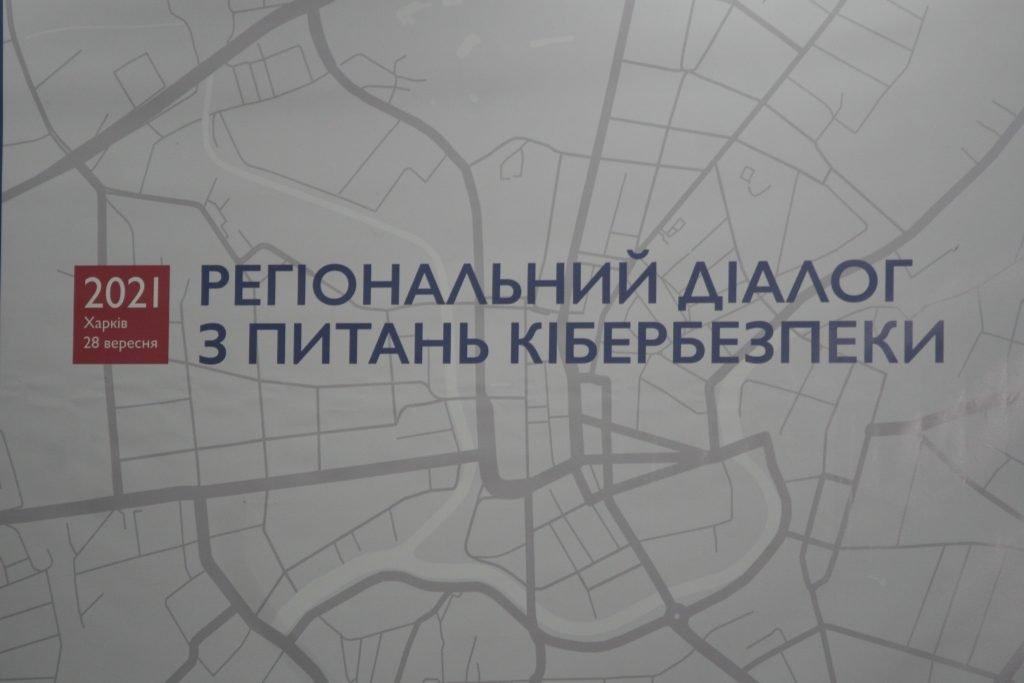 В ХНУРЕ відбувся регіональний діалог з питань кібербезпеки