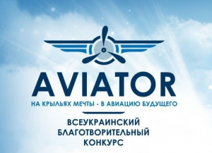"""NURE students took part in the contest """"Aviator 2020"""""""