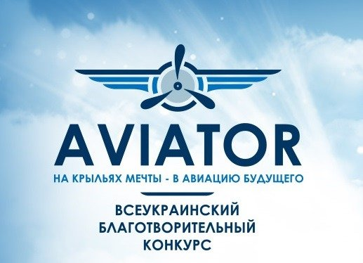 "NURE students took part in the contest ""Aviator 2020"""