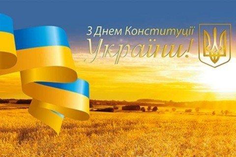 Поздравление с Днем Конституции Украины