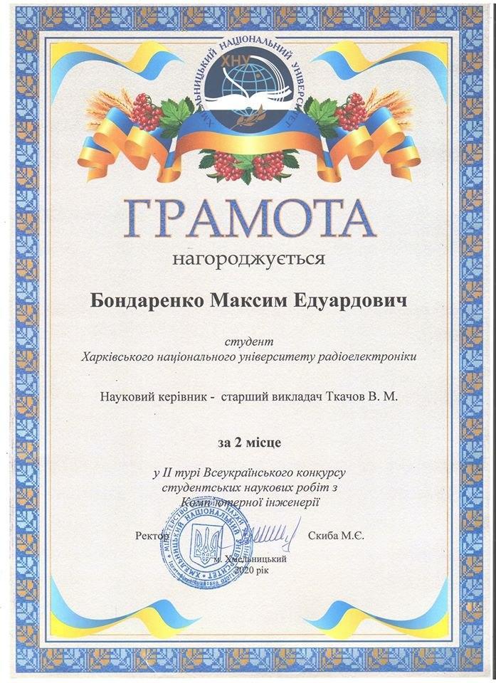 Студент ХНУРЭ стал призером Всеукраинского студенческого конкурса
