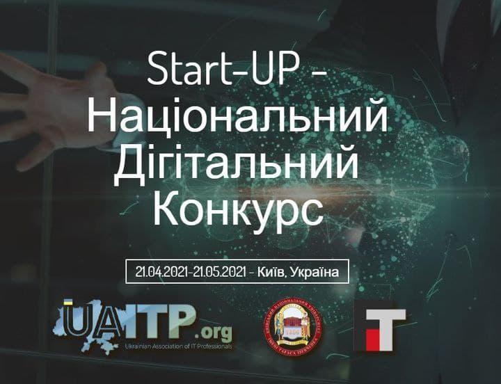 Оголошено конкурс стартапів для студентів та викладачів університетів