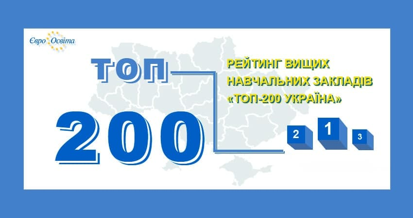 "ХНУРЕ у рейтингу ""Топ-200 Україна 2021"""
