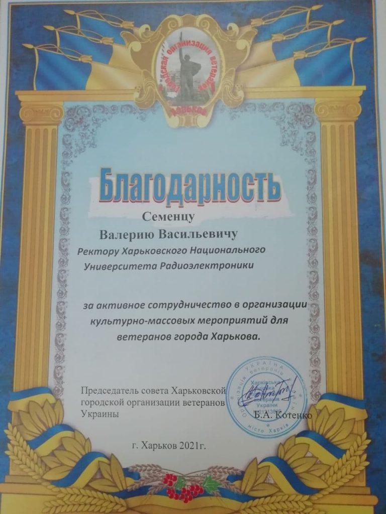 Ректор ХНУРЭ получил благодарность от городской организации ветеранов Украины