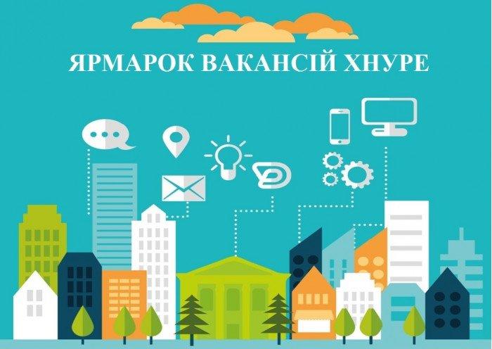 ХНУРЕ запрошує на XV Міжрегіональний Ярмарок вакансій «Молодий фахівець XXI століття»